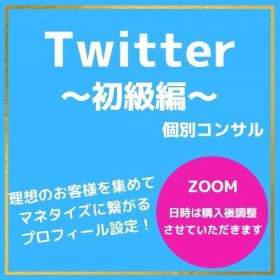 Twitter集客 初級編