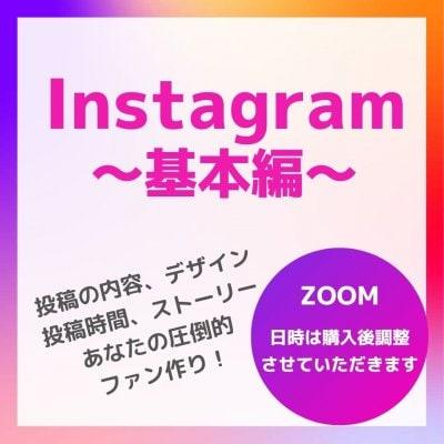 Instagram(インスタグラム)基本編