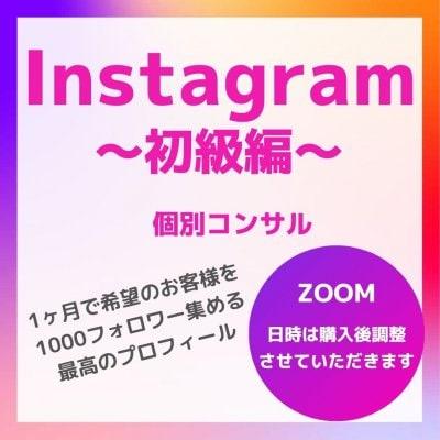 Instagram(インスタグラム)初級編