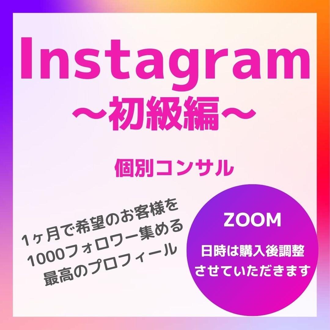 Instagram(インスタグラム)初級編のイメージその1