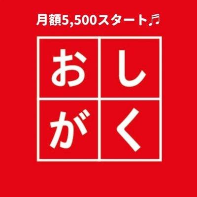 【社会人向け】おしがく入学チケット🌸(月額制)