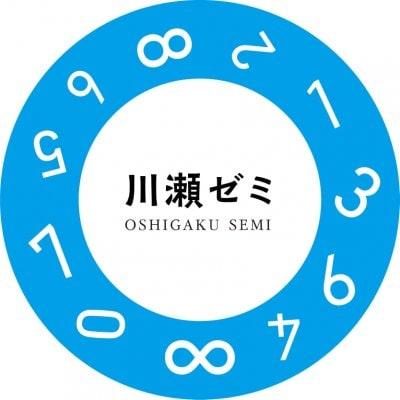 【会員限定】川瀬ゼミに参加できるチケット(1回券)