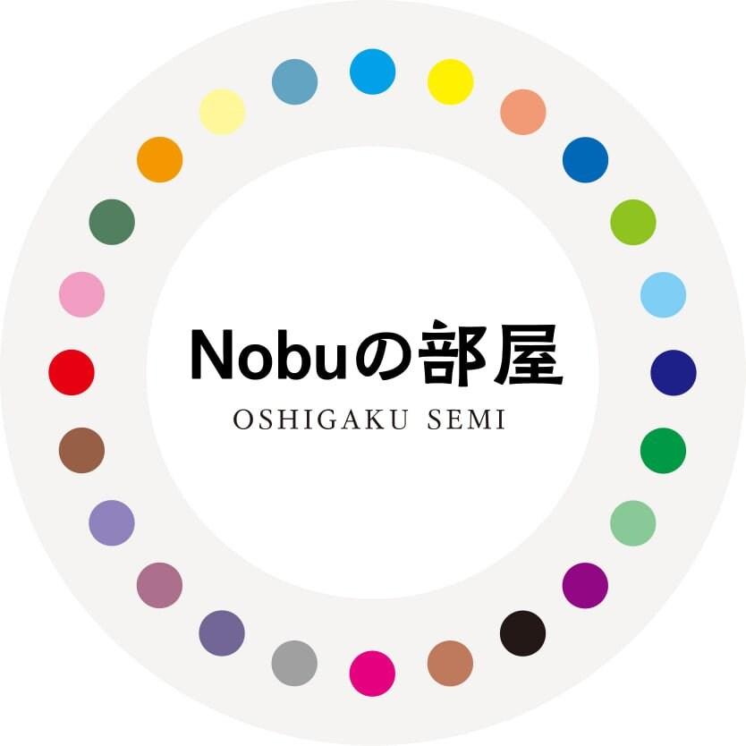 【毎月の定期便】NOBUの部屋(児島ゼミ)に参加できるチケット(会員限定)のイメージその1