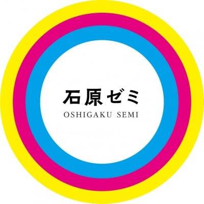 【会員限定】石原ゼミに参加できるチケット(1回券)