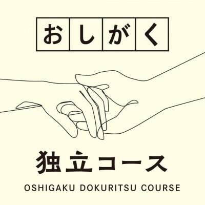 【会員限定】『おしがく独立コース』チケット