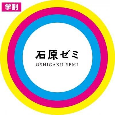 【学割 /毎月の定期便】石原ゼミに参加できるチケット(会員限定)