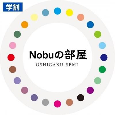 【学割 / 毎月の定期便】NOBUの部屋(児島ゼミ)に参加できるチケット