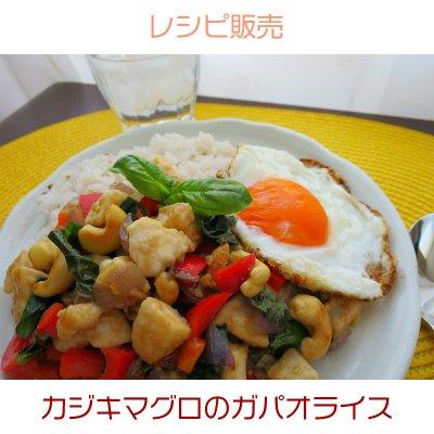 カジキマグロのガパオライス(レシピ)