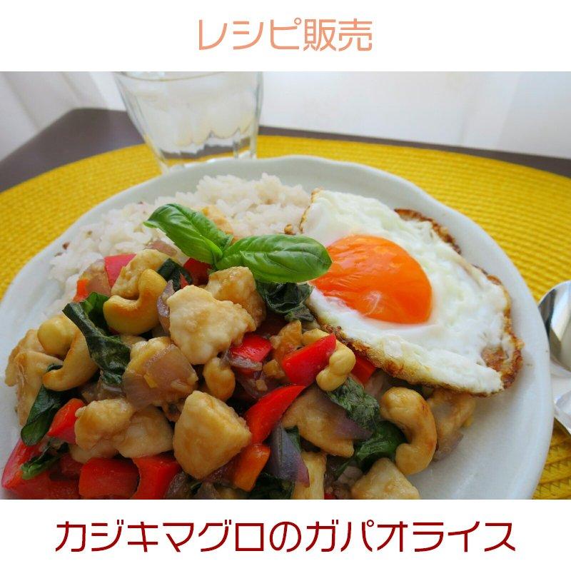カジキマグロのガパオライス(レシピ)のイメージその1