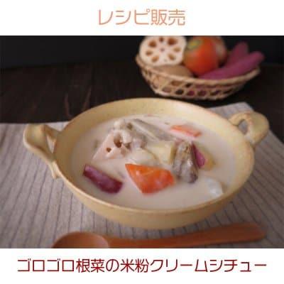 ゴロゴロ根菜の米粉クリームシチュー(レシピ)