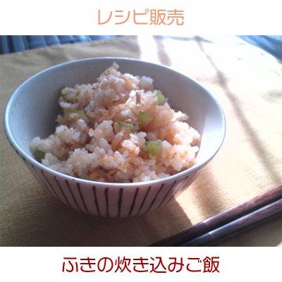 ふきの炊き込みご飯(レシピ)