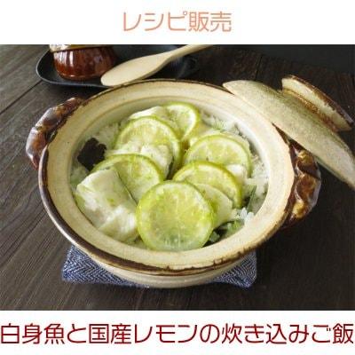 白身魚と国産レモンの炊き込みご飯(レシピ)