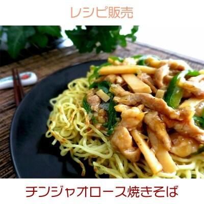 チンジャオロース焼きそば(レシピ)