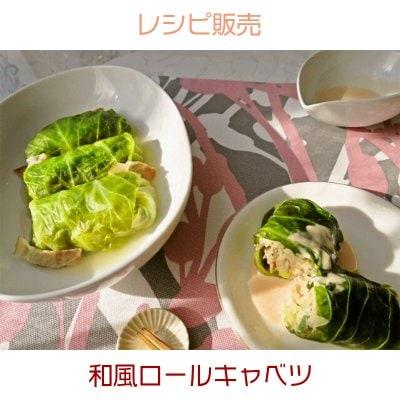和風ロールキャベツ(レシピ)