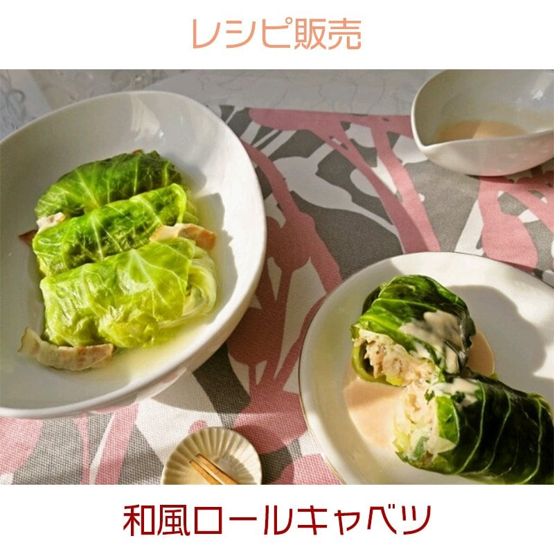 和風ロールキャベツ(レシピ)のイメージその1