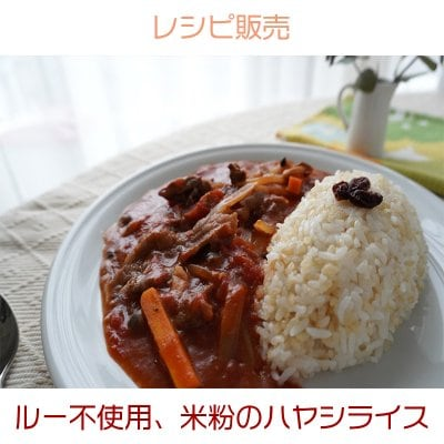 ルー不使用、米粉のハヤシライス(レシピ)