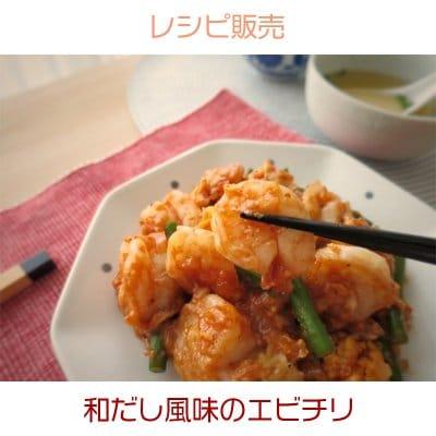 和だし風味のエビチリ(レシピ)