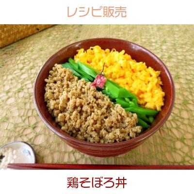 鶏そぼろ丼(レシピ)