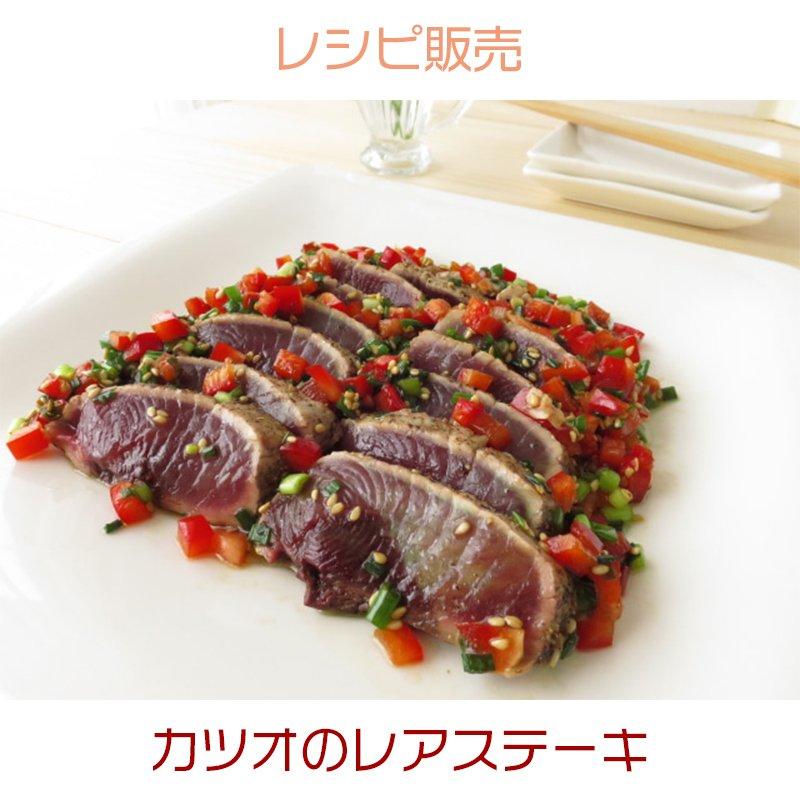 カツオのレアステーキ(レシピ)のイメージその1