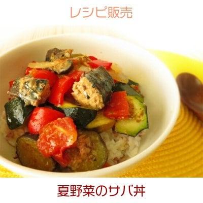 夏野菜のサバ丼(レシピ)