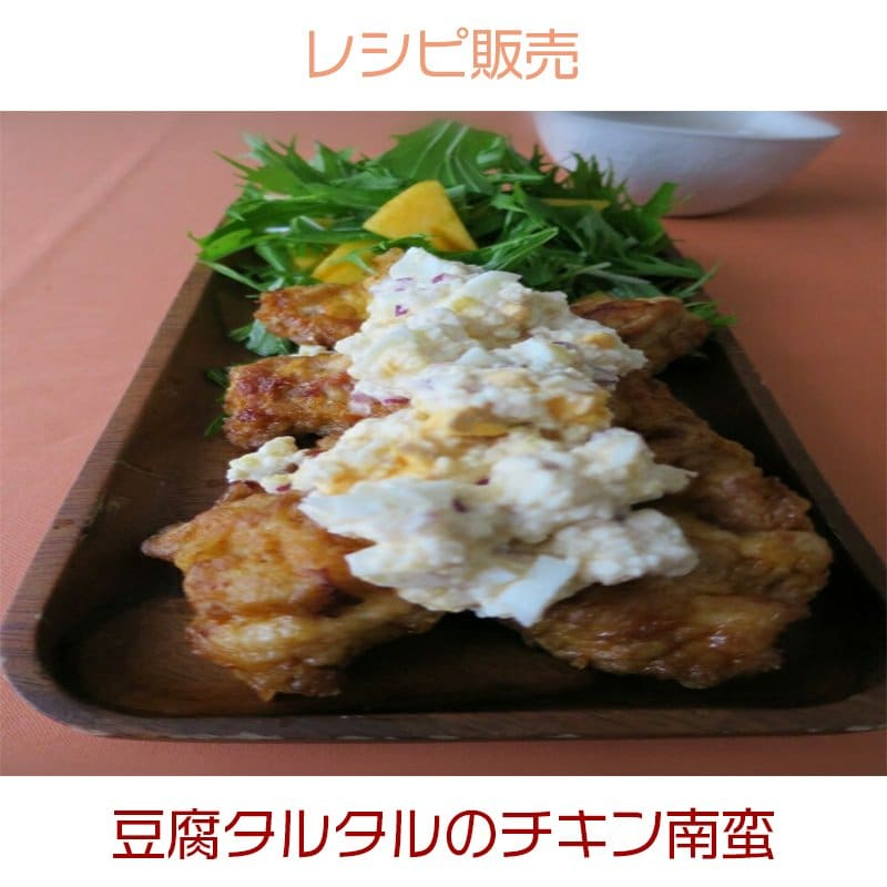 豆腐タルタルのチキン南蛮(レシピ)のイメージその1