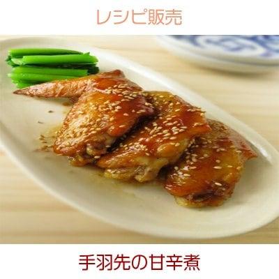 手羽先の甘辛煮(レシピ)