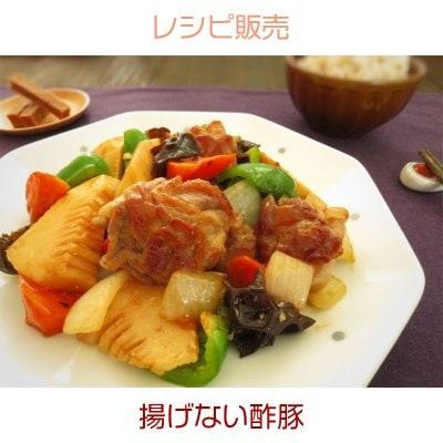 揚げない酢豚(レシピ)