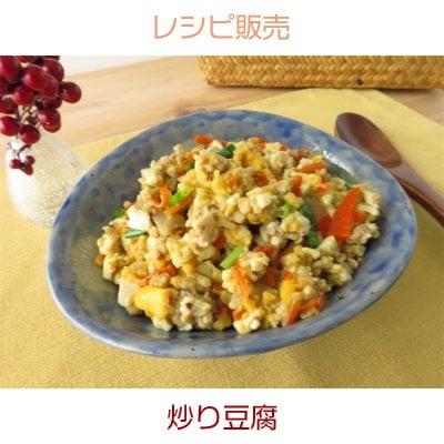 炒り豆腐(レシピ)