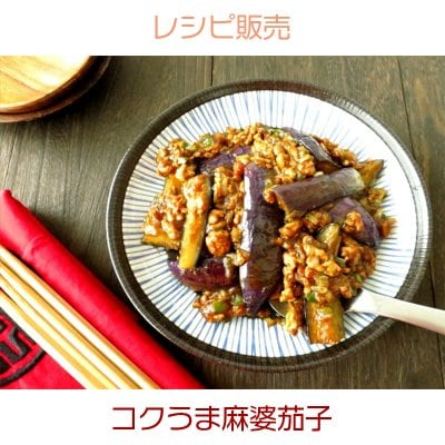 コクうま麻婆茄子(レシピ)