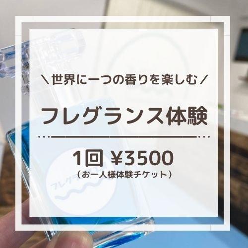 30ml【お一人様体験チケット】世界に一つの沖縄フレグランス手作り|30分のイメージその1