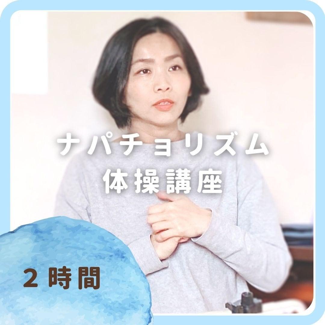 5月31日 澤田千江美先生のナパチョリズム体操セミナーのイメージその1