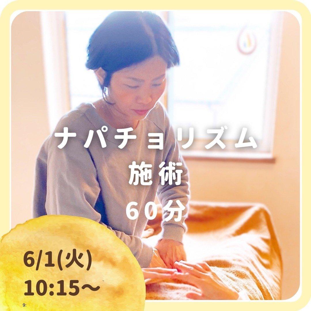 【6月1日10時15分】澤田千江美先生のナパチョリズム体操の施術のイメージその1
