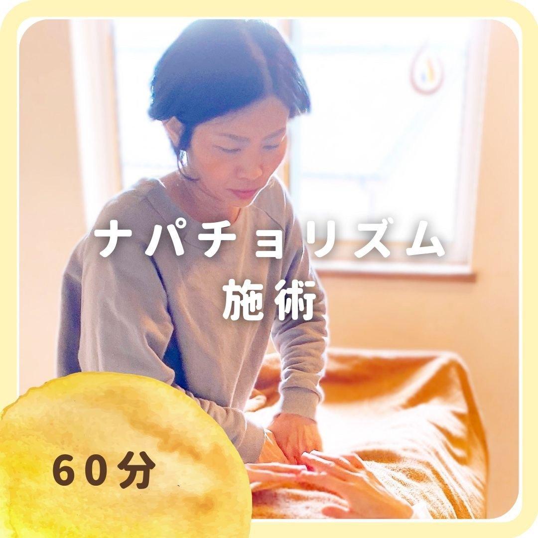 【4月27日10時】澤田千江美先生のナパチョリズム体操の施術のイメージその1