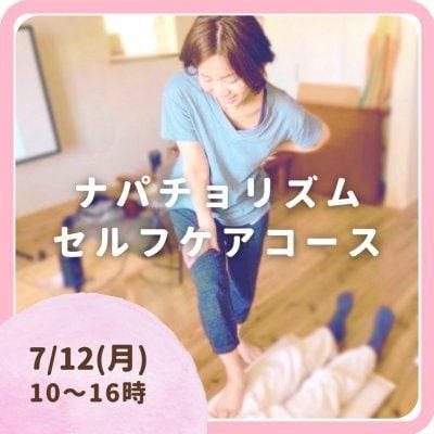 7月12日(月) 澤田千江美先生のナパチョリズムセルフケアコース