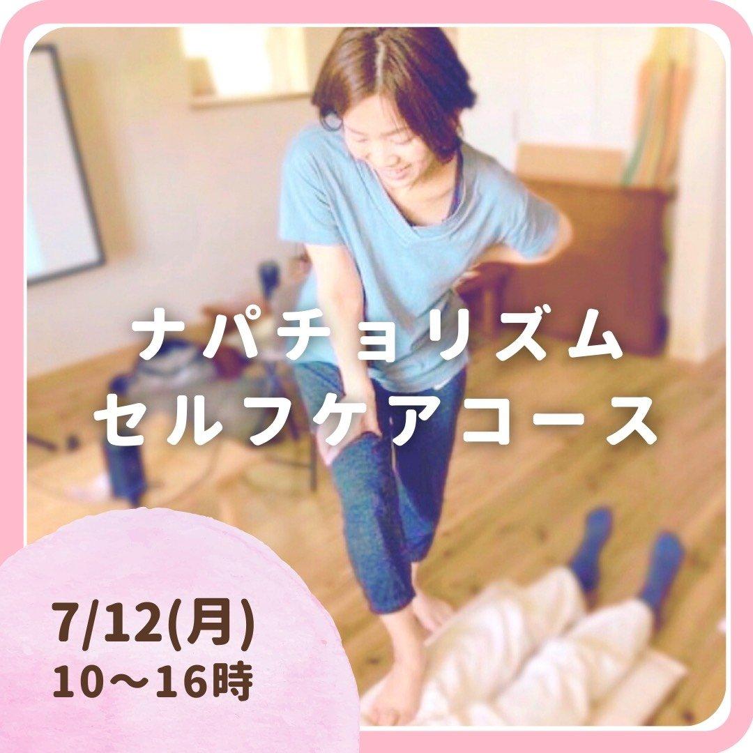7月12日(月) 澤田千江美先生のナパチョリズムセルフケアコースのイメージその1