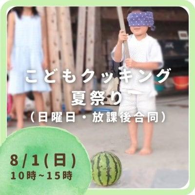 8月1日(日) なな色の空  こどもクッキングクラス 夏祭り