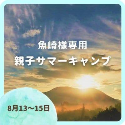 魚崎様専用 親子サマーキャンプチケット