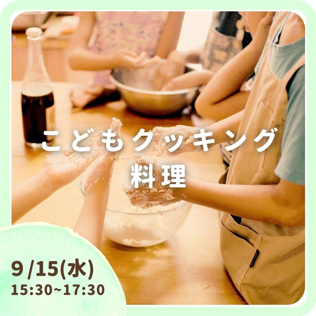 9月15日(水)なな色の空  こどもクッキング 放課後クラス(ヴィ―ガンのお料理)のイメージその1