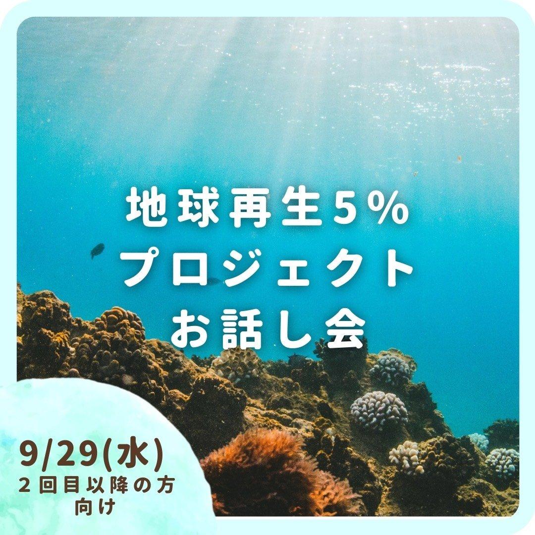 9月29日(水)地球再生5%プロジェクト お話し会 二回目以降の方向けのイメージその1