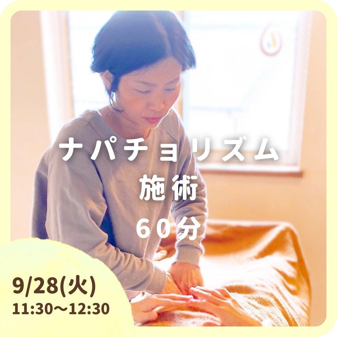 9月28日(火)11時30分 澤田千江美先生のナパチョリズム体操の施術のイメージその1
