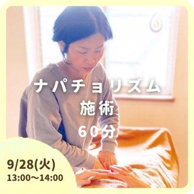9月28日(火)13時 澤田千江美先生のナパチョリズム体操の施術