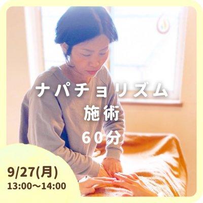 9月27日(月) 13時 澤田千江美先生のナパチョリズム体操の施術