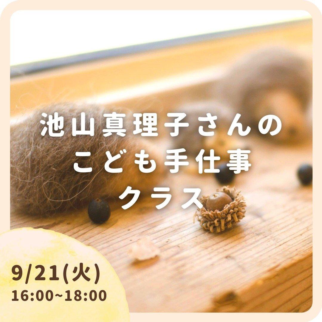 9月21日(火)池山 真理子さんの子どもの手仕事クラスのイメージその1