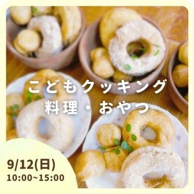 9月12日(日) なな色の空  こどもクッキングクラス(ヴィーガンの料理&おやつ)