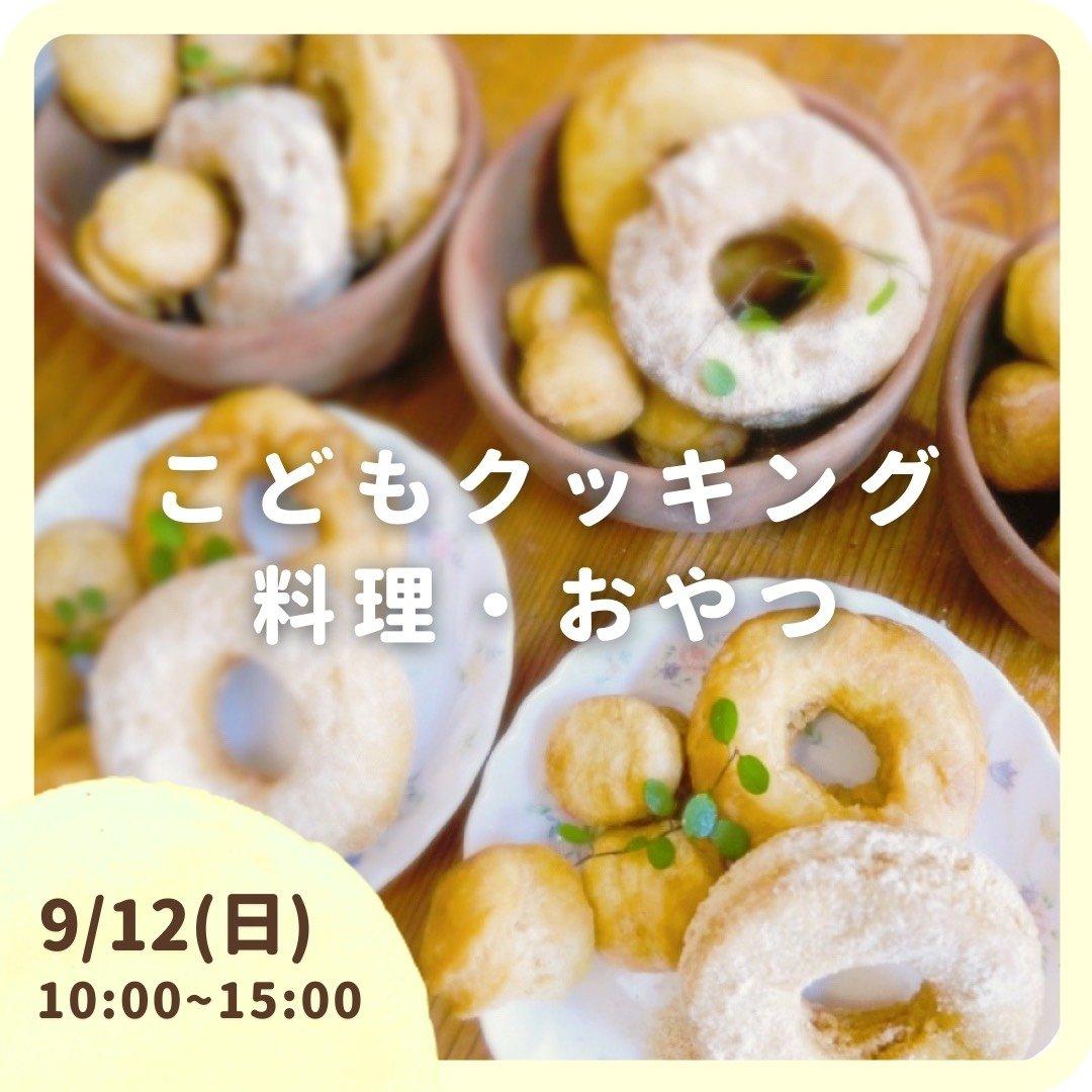 9月12日(日) なな色の空  こどもクッキングクラス(ヴィーガンの料理&おやつ)のイメージその1