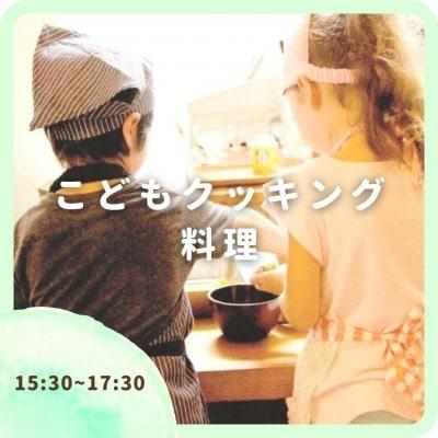 10月13日(水)なな色の空  こどもクッキング 放課後クラス(ヴィ―ガンのお料理)