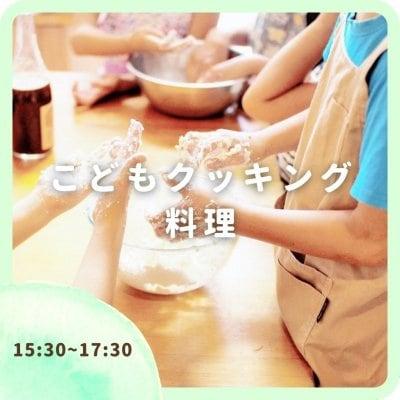 10月01日(金)なな色の空  こどもクッキング 放課後クラス(ヴィ―ガンのお料理)