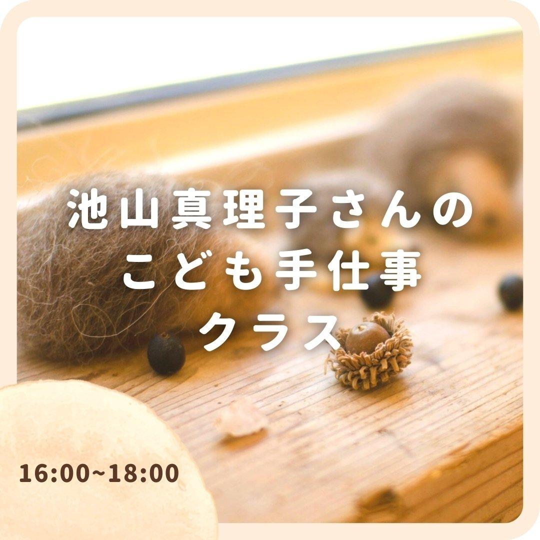 10月05日(火)池山 真理子さんの子どもの手仕事クラスのイメージその1
