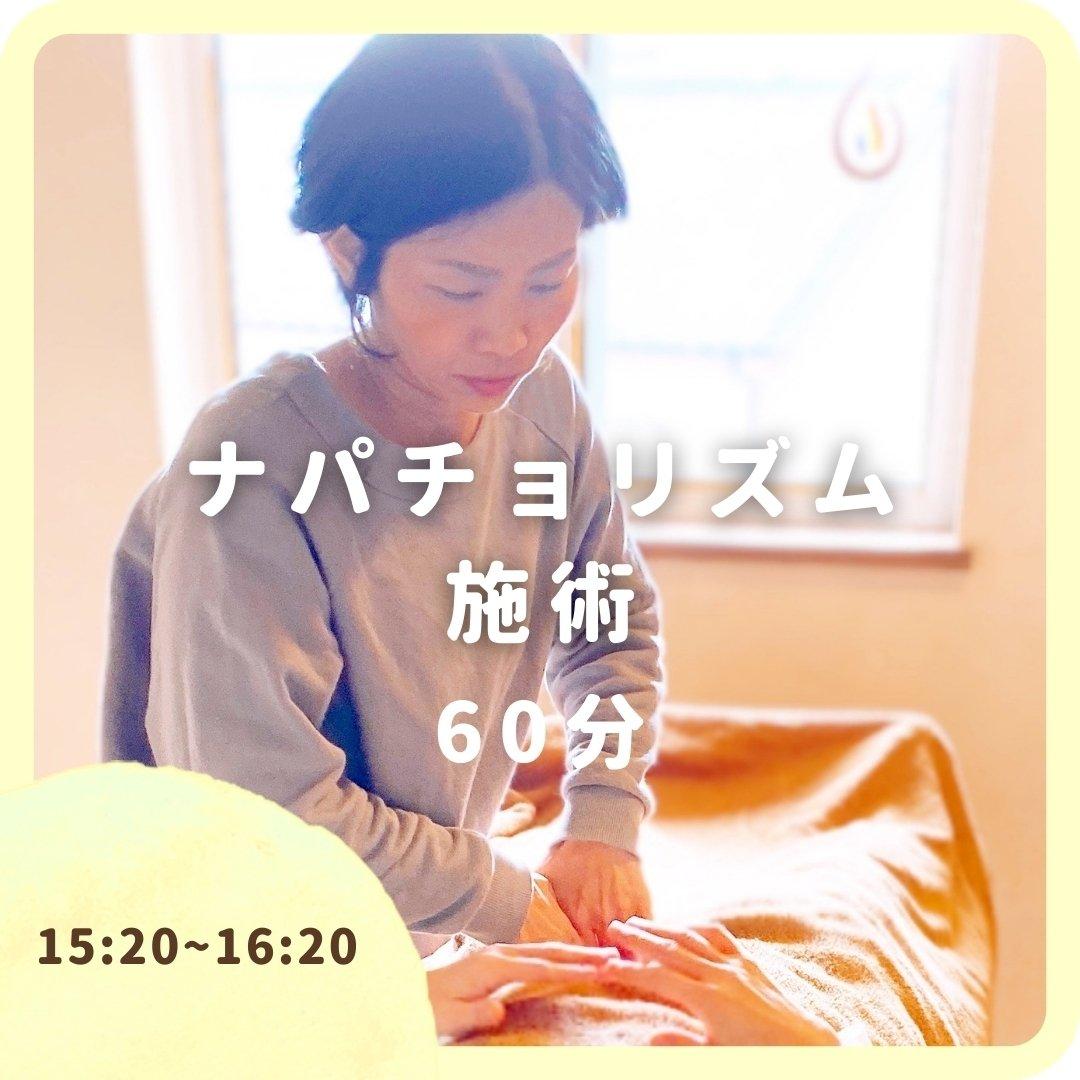 10月25日(月)15時20分 澤田千江美先生のナパチョリズム体操の施術のイメージその1