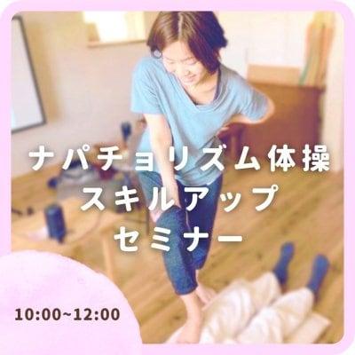 10月25日  澤田千江美先生のナパチョリズム体操  スキルアップセミナー